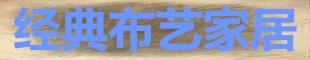 澳门永利注册-澳门永利开户-澳门永利平台-js75a.com经典布艺家居