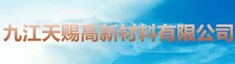 九江天�n高新材料有限公司