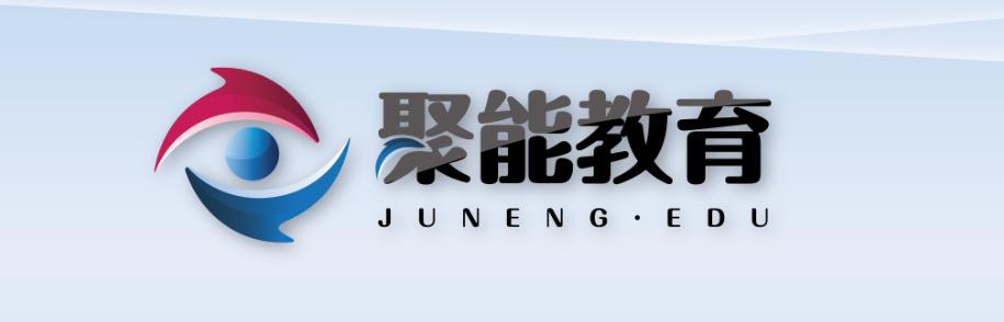 聚能教育葡京网站赌场县分校