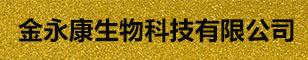 安阳市金永康生物科技有限公司