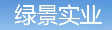 江西省�G景���I�l展有限公司