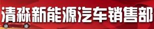 汝州清淼新能源汽车销售部