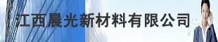 江西晨光新材料股份有限公司