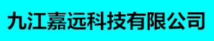 九江嘉远科技有限公司