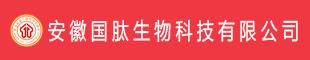 安徽国肽生物科技有限公司