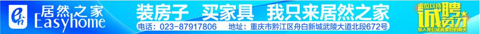 重庆市威尼斯人平台区居然之家商业管理有限威尼斯人注册