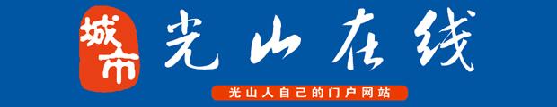 光山县在线互联网络科技传媒有限公司
