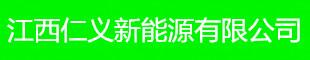 江西仁义新能源有限公司