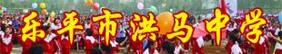 江西省乐平市私立洪马中学