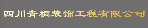 四川青桐装饰工程有限公司