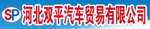 河北双平汽车贸易有限公司