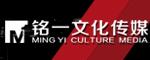 重庆铭一文化传媒有限公司