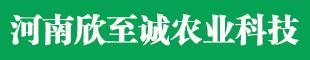 河南欣至诚农业科技有限公司
