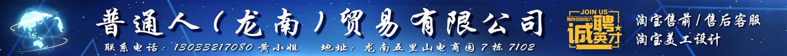 普通人(��南)�Q易有限公司