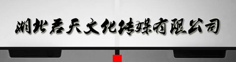 湖北君天文化传媒有限公司