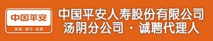 中国平安人寿保险股份有限新濠天地网址新濠天地赌博网址支新濠天地网址