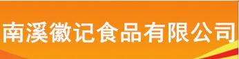四川南溪徽记食品有限公司
