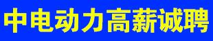 中电动力湖北科技股份有限公司