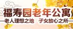 重庆市威尼斯人平台区福寿园老年公寓