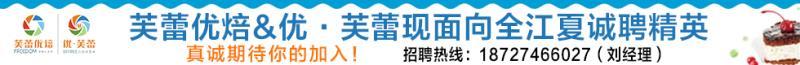 武汉芙蕾优焙食品有限公司
