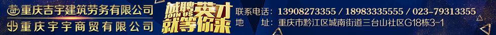 重庆宇宇商贸有限威尼斯人注册