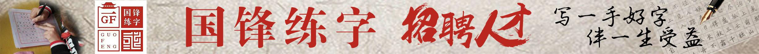 国锋汉字教育