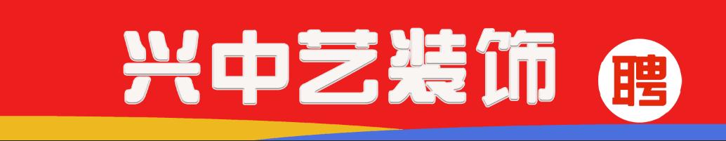 四川兴中艺装饰公司