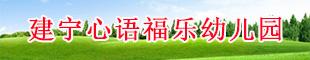 建宁县心语福乐幼儿园