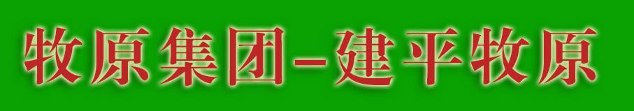 辽宁建平牧原农牧有限公司