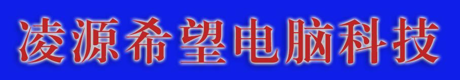 凌源市希望电脑科贸有限公司