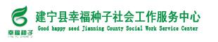 建宁县幸福种子社会工作服务中心
