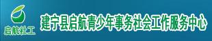 建宁县启航青少年事务社会工作服务中心