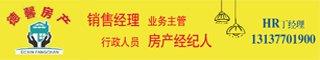 郑州德馨房地产营销策划有限公司