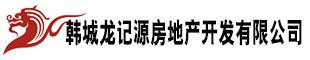 韩城龙记源房地产开发有限公司