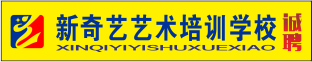 新奇艺培训中心