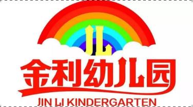 威尼斯人县金利幼儿园