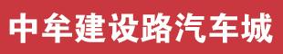 郑州威骏汽车销售服务有限公司