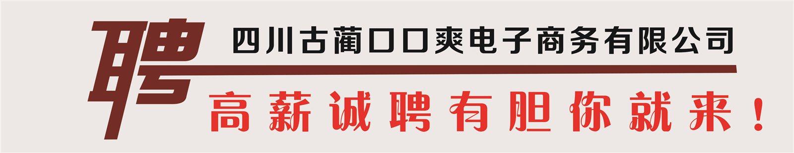 四川古蔺口口爽电子商务有限公司