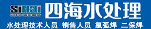 山东四海水处理设备有限公司