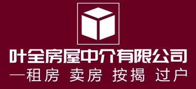 潢川县叶全房地产中介有限公司