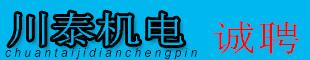 泸州市川泰机电制造有限公司