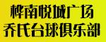悦城广场乔氏台球会所