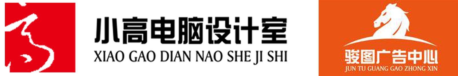凌源市骏图广告