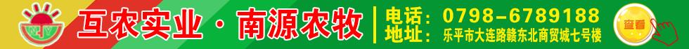 江西互农实业有限公司