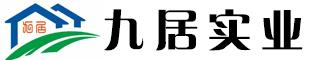 河南九居实业有限公司