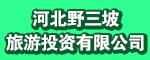 河北野三坡旅游投资有限公司