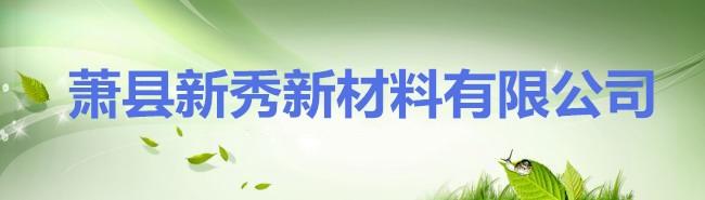 萧县新秀新材料有限公司