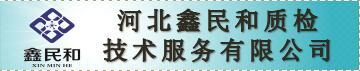 河北鑫民和質檢技術服務有限公司