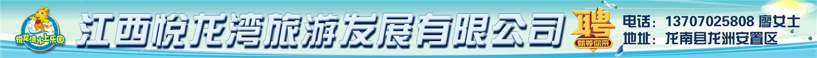 江西省悦龙湾旅游发展有限澳门太阳城注册