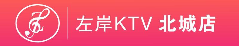 左岸KTV�B�i�北城店